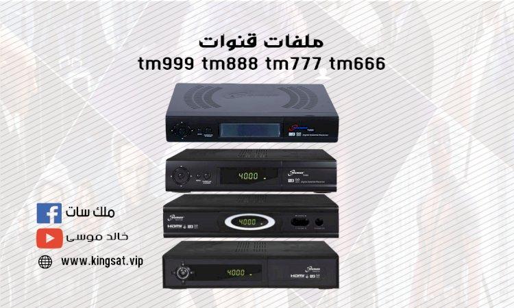 ملفات قنوات ترومان tm999 tm888 tm777 tm666