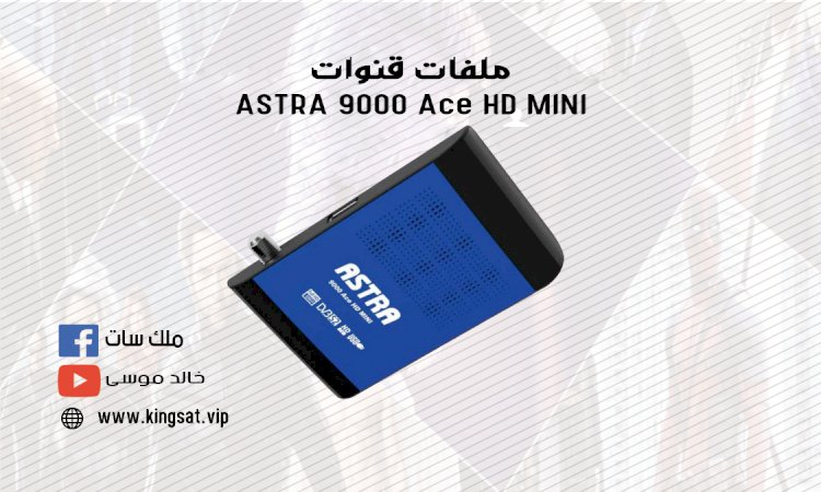 ملف قنوات لاستـــر ASTRA 9000 Ace HD MINI