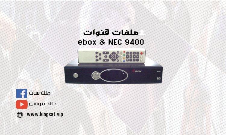 ملفات قنوات ebox & NEC 9400
