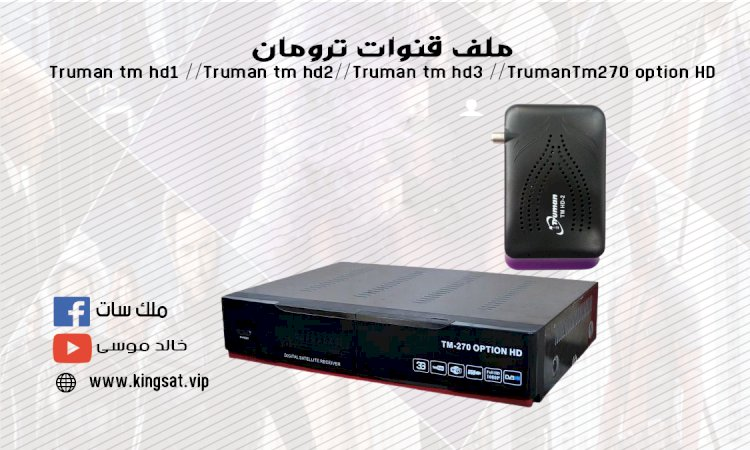 ملف قنوات Truman tm hd1 //tm hd2//tm hd3 //Tm270 option HD