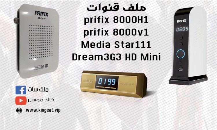ملفات قنوات prifix 8000H1-Media Star111-Dream3G3 HD Mini