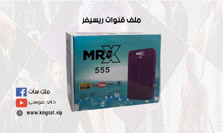 ملف قنوات ريسيفر Mr X 555