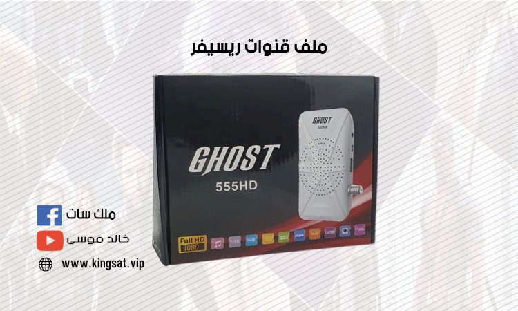 ملف قنوات ريسيفر Ghost 555