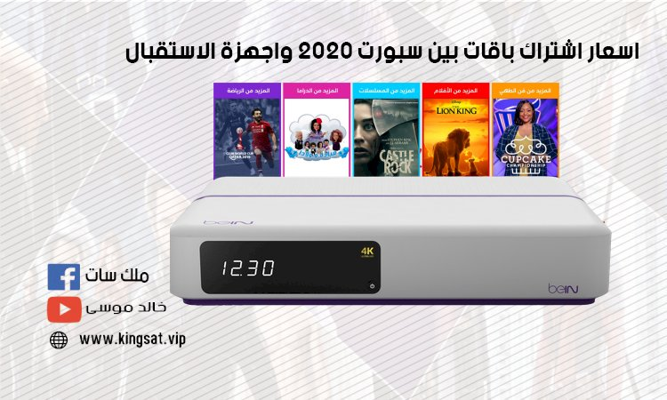 اسعار اشتراك باقات بين سبورت 2020