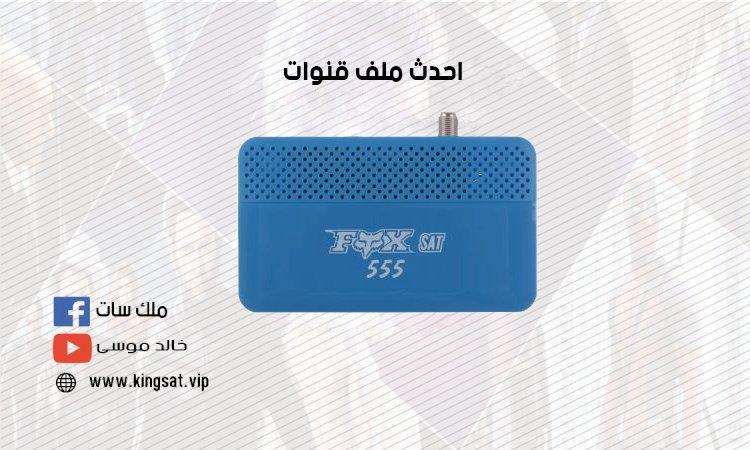 احدث ملف قنوات فوكس Fox Sat 555 الازرق