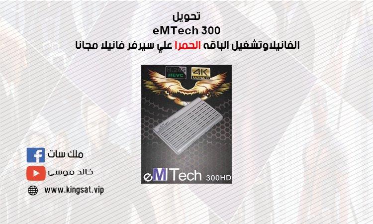 تحويل eMTech 300 الفانيلا  لتجديد سيرفر الفانيلا المنتهي مجانا