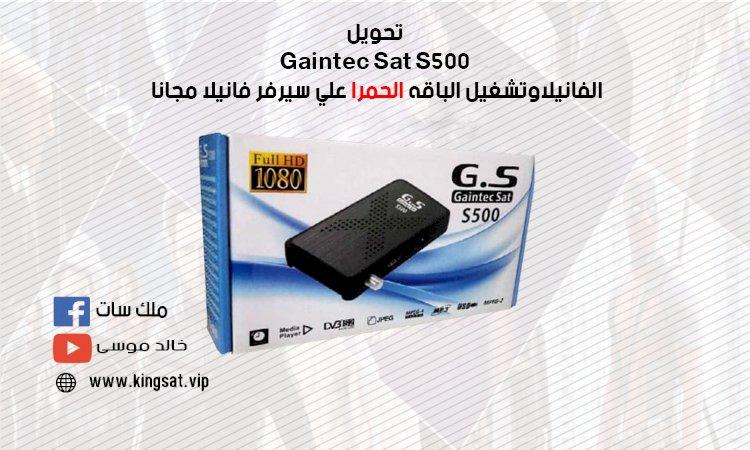 تحويل Gaintec Sat S500 الفانيلا  لتجديد سيرفر الفانيلا المنتهي مجانا
