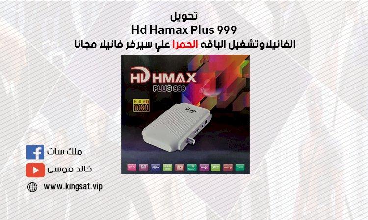 تحويل Hd Hamax Plus 999 الفانيلا  لتجديد سيرفر الفانيلا المنتهي مجانا