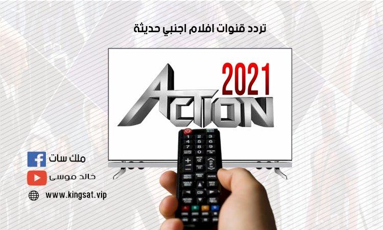 تردد قنوات افلام اجنبي حديثة 2021