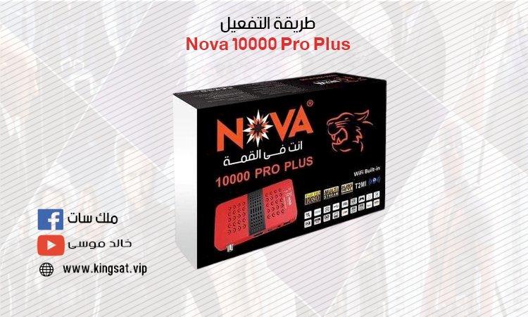 طريقة التفعيل Nova 10000 Pro Plus