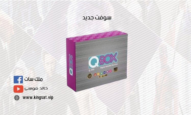 سوفت جديد Qbox 999