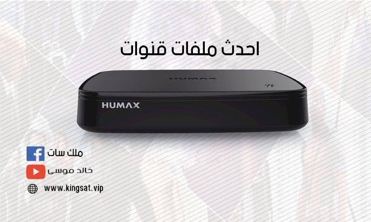 ملف قنوات HUMAX C1