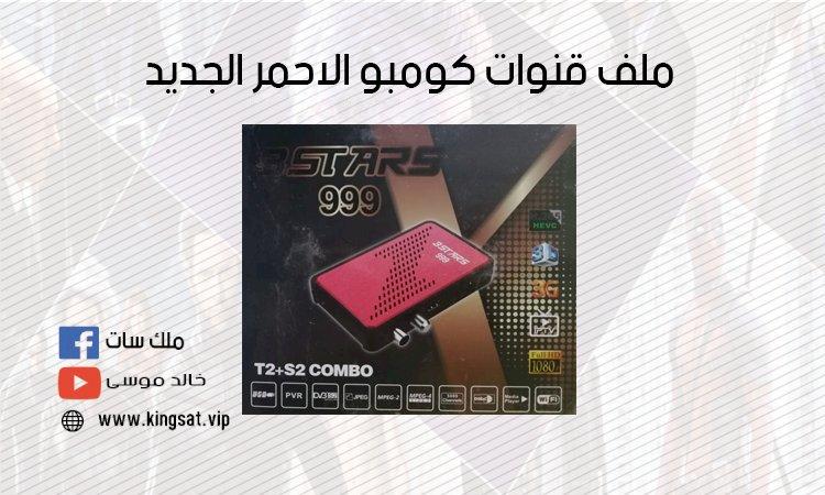 ملف قنوات 3STARS 999 كومبو الاحمر الجديد