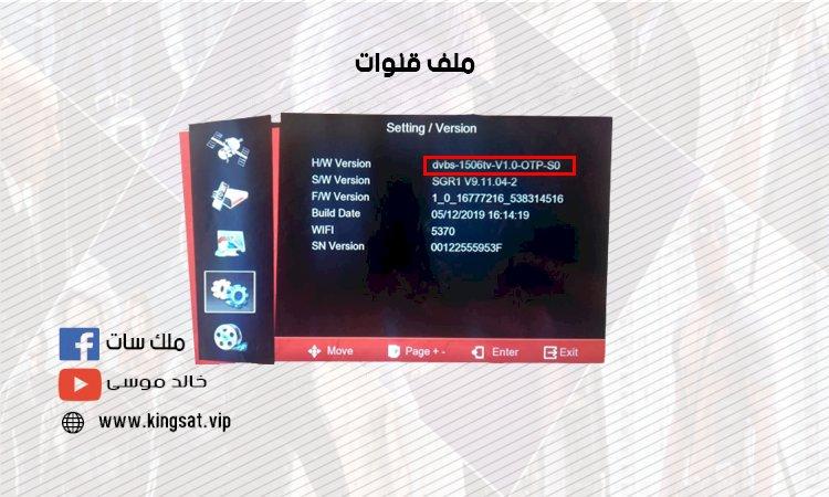 ملف قنوات للأجهـزة معالج 1506TV بنسبة 95 %