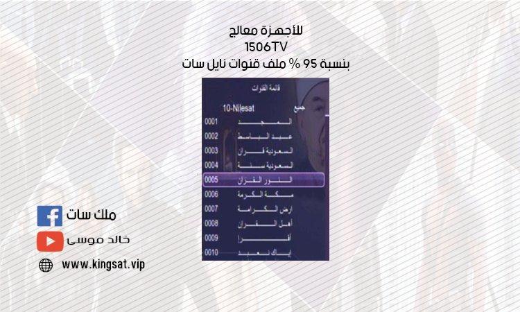 للأجهـزة معالج 1506TV بنسبة 95 %