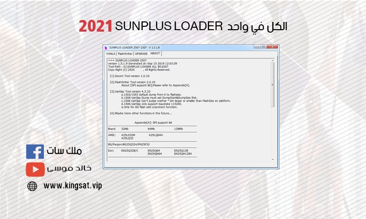 الكل في واحد SUNPLUS LOADERS  ALL IN ONE