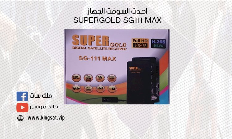 السوفت الجهاز SUPERGOLD  SG111  MAX