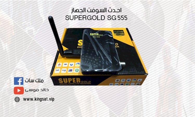 السوفت الجهاز SUPERGOLD  SG555