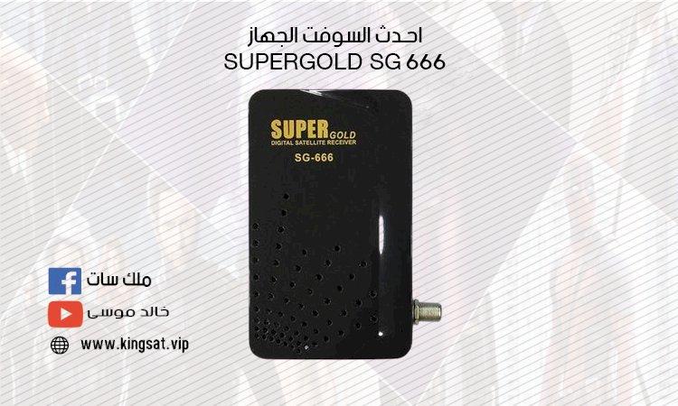 السوفت الجهاز SUPERGOLD SG666