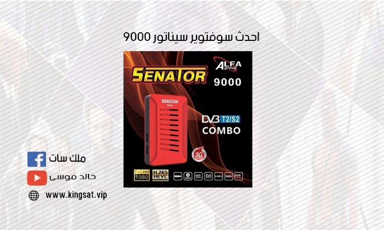 احدث سوفتوير سيناتور 9000