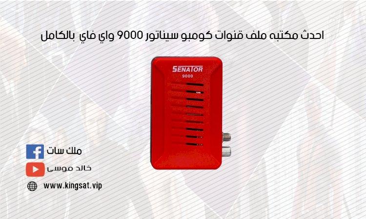 احدث مكتبه ملف قنوات كومبو سيناتور 9000 واي فاي  بالكامل - senator9000 Combo