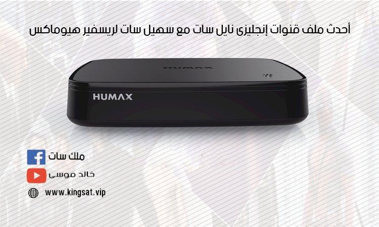 أحدث ملف قنوات إنجليزى Humax C1
