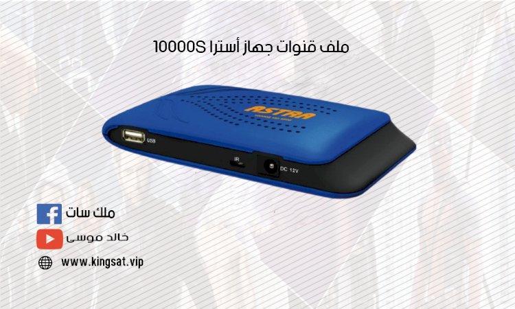 ملف قنوات جهاز أسترا 10000S والأشباة عربى و إنجليزى