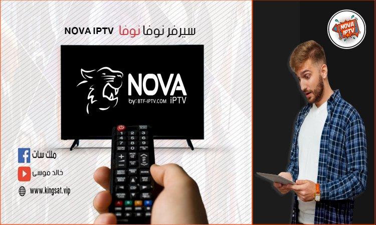 أسعار الاشتراك في سيرفر نوفا ايبي تيفي  NOVA IPTV