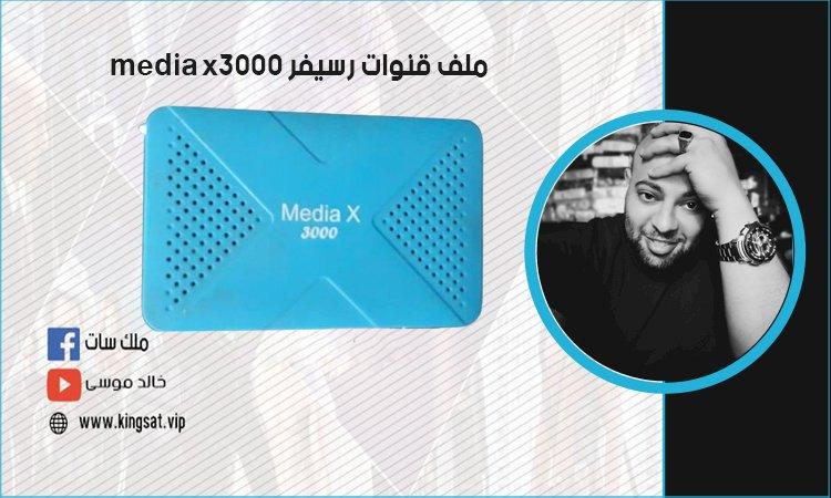 ملف قنوات رسيفر media x3000