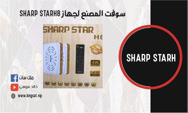 سوفت المصنع لجهاز SHARP STARH8 معالج 2507 فلاشه 8 ميجا