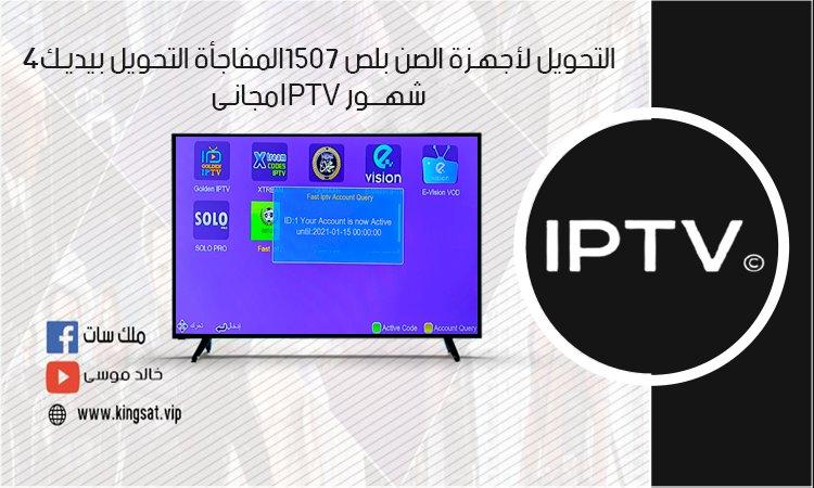 التحويل لأجهـزة الصن بلص 1507 المفاجأة التحويل بيديـك 4 شهـور IPTV مجانـى