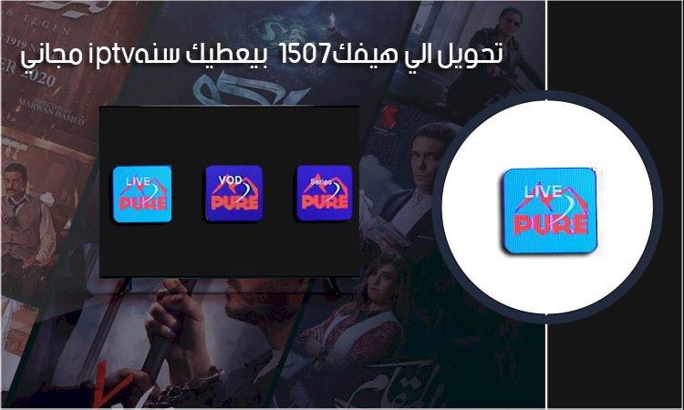 تحويل أجهزة الصن بلص 1506 و 1507 داكى  وتفعيل IPTV