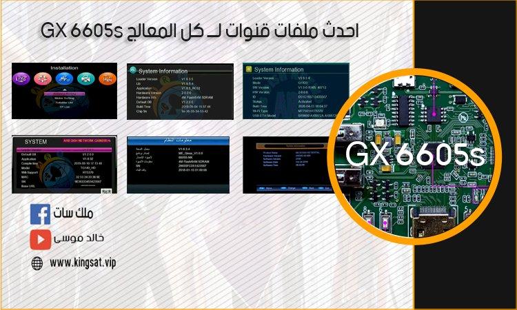 احدث ملفات قنوات لـــ كل المعالج GX 6605s
