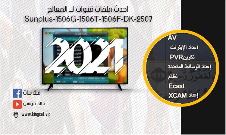 احدث ملفات قنوات لـــ المعالج Sunplus-1506G-1506T-1506F-DK-2507