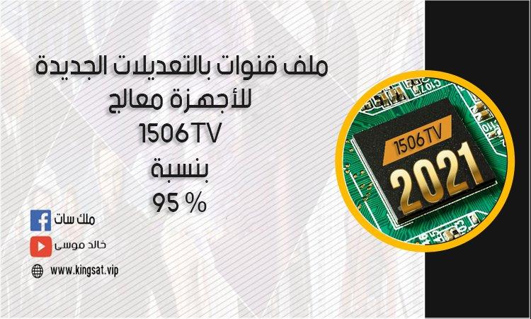 احدث ملف قنوات عربى لأجهـزة معالج 1506TV