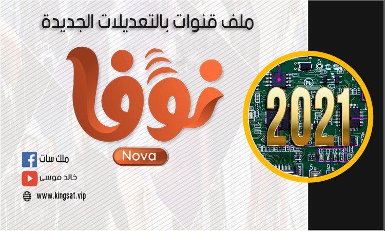 مـلـفـات قـنوات عربى وانجليزى اسلامى لجميع اجهزه نوفا صن بلص