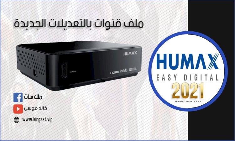 أحدث ملف قنوات انجليزى HDMI IRDETO Humax