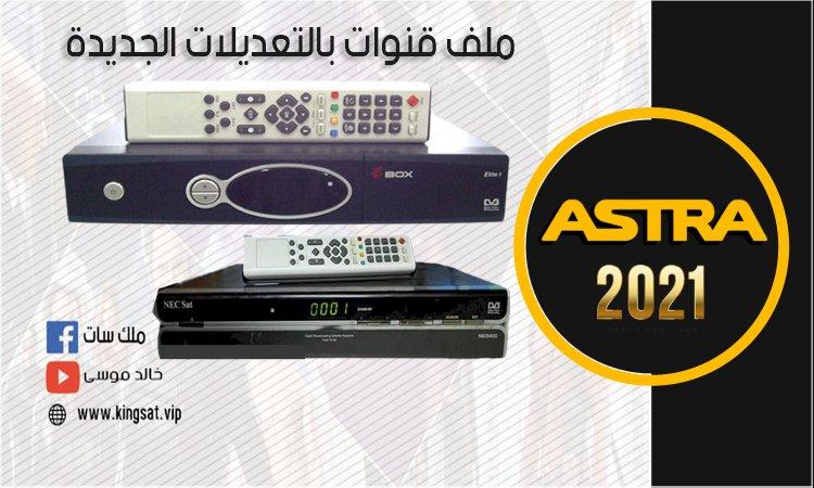 احدث ملف قنوات لـــ ebox & NEC 9400