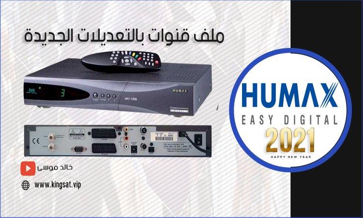 ملف قنوات هيوماكس 5100-5200-5300-5400-F1ACE
