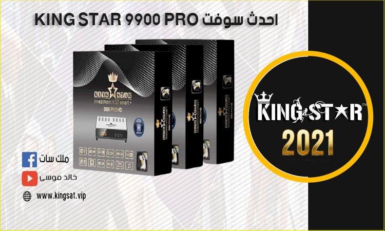 احدث سوفت ( 2.21 ) لـــــ KING STAR 9900 PRO