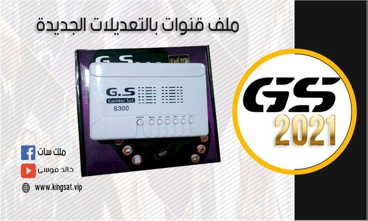 احدث ملف قنوات الجهاز جينتك سات S300