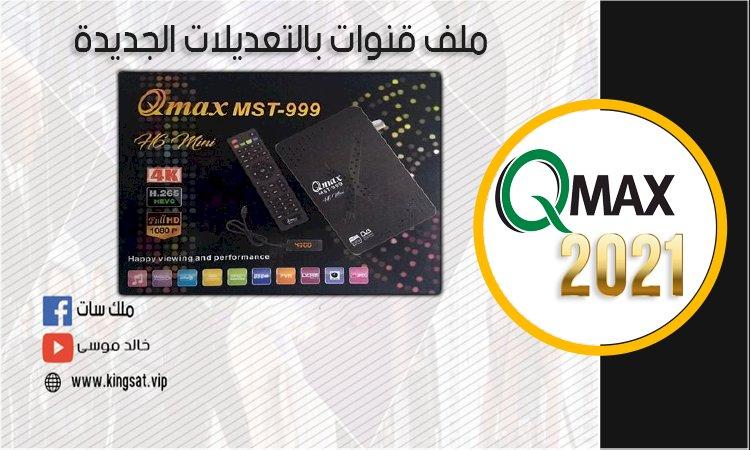 احدث ملف قنــوات عربى حتى الان Qmax MST999 H6 mini