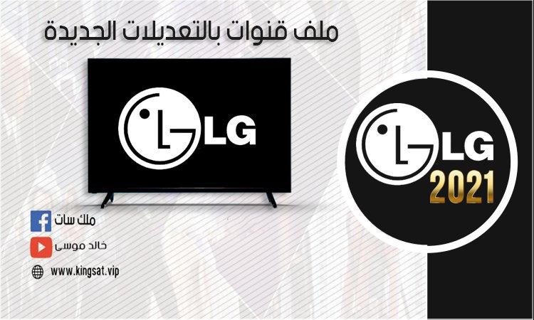 ملف قنوات شاشه LG سمارت برسيفر داخلى 43