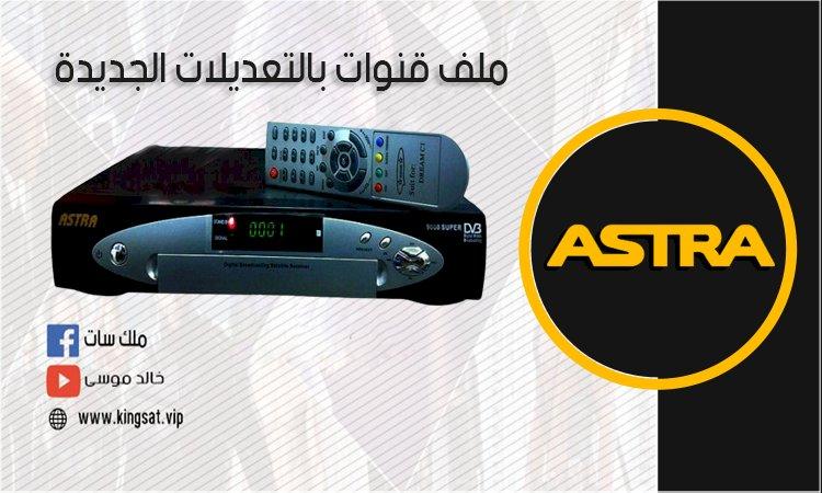 احدث ملفات قنوات ASTRA 9000 SUPER