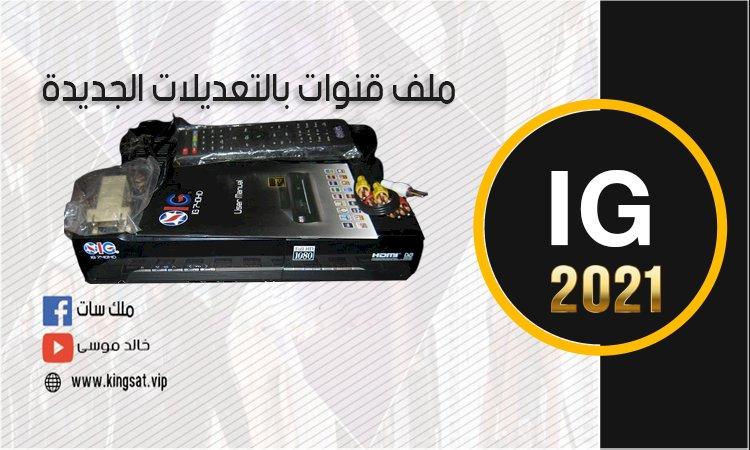 احدث ملف قنوات IG-HD-740-730-720-325-315