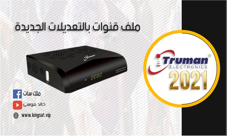 ملف قنوات truman 9090 option mini