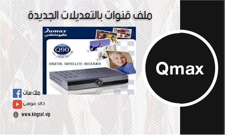 احدث ملف قنوات للكيوماكس Q90-Q70-Q50-Q30