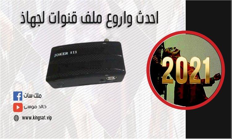 ملف قنوات الجوكر 111 HD شاشة الاسود