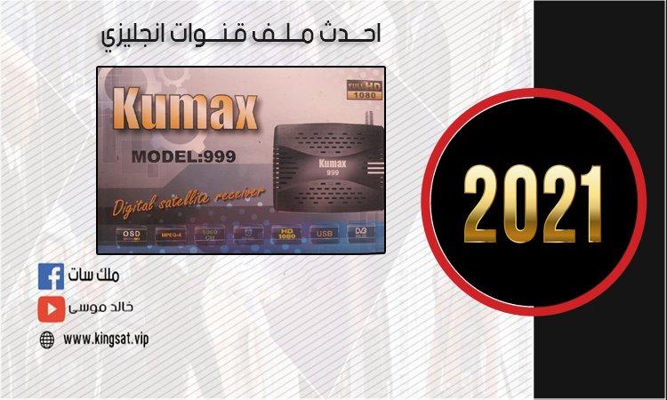 احـــدث مــلــف قـنـــوات انجليزي kumax 999 mini الاسود