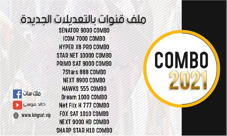 ملفات قنوات لمعظم أجهزة الـكومبو صن بلص فلاشة 8 ميجا